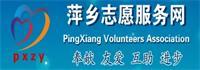 萍鄉志願服務網